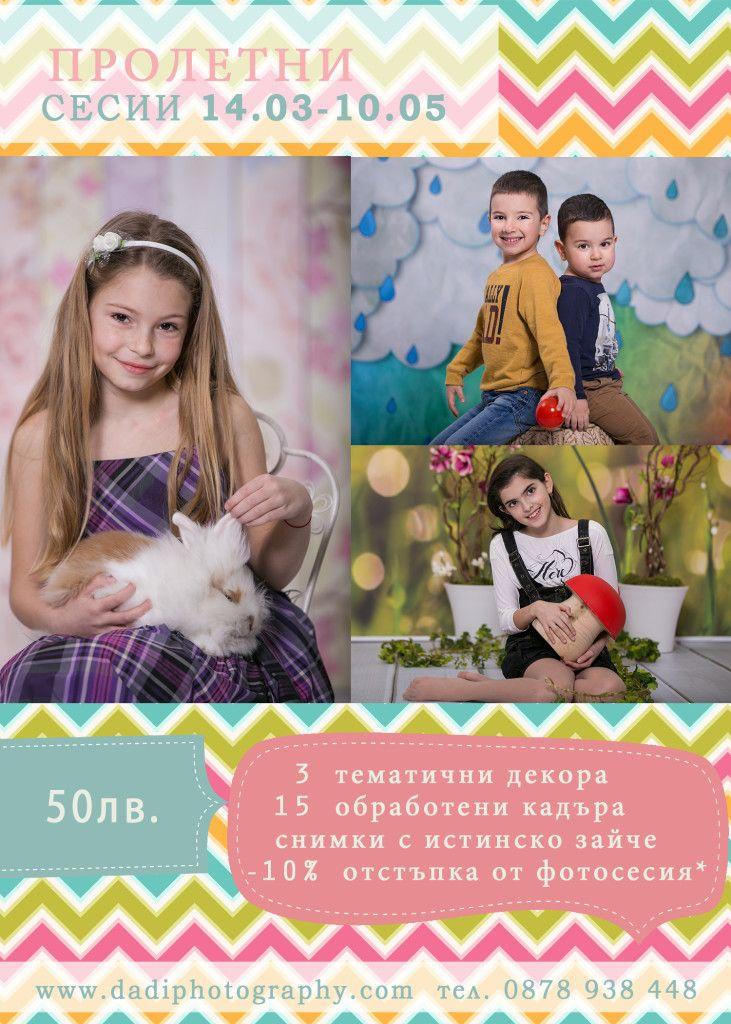 BK_Spring_Minis